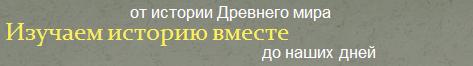 istoriya-otvet.ru